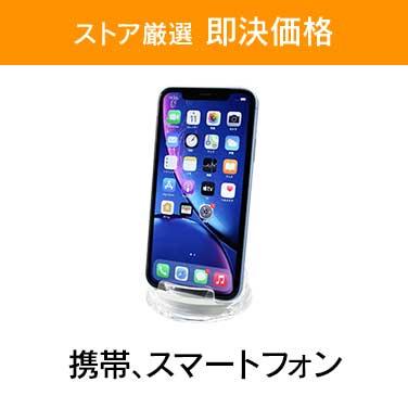 「ストア厳選 即決価格」×「携帯、スマートフォン」