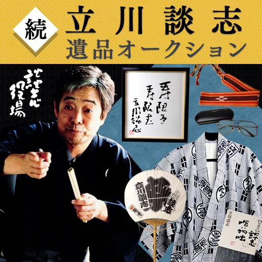 【立川談志 遺品オークション】談志師匠の愛用品や日用品を出品!
