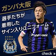 ガンバ大阪が地域応援のため 選手着用済みユニフォーム出品