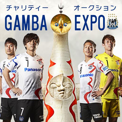 選手の直筆サイン入り!「GAMBA EXPO」記念ユニフォームをチャリティー出品