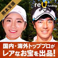 国内海外のトッププロたちが熊本支援で超レアグッズを出品