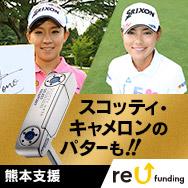 ゴルフ界が一丸となり熊本支援キャメロンのパターほかレア品
