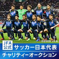 サッカー日本代表のサイン入りユニフォームなど出品
