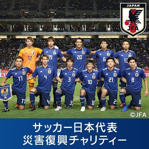 「いまこそサッカーの力を!」日本代表チャリティーオークション