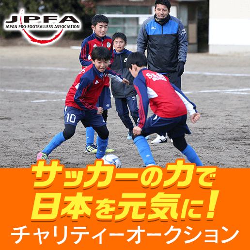 日本プロサッカー選手会が平成30年7月豪雨の被災地を支援