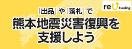 「出品」や「落札」で熊本地震災害復興を支援しよう