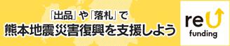 熊本地震災害復興を支援しよう | reU funding(リユーファンディング) from ヤフオク!