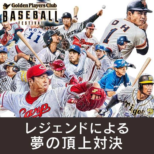 設立40周年! 野球を通じて心豊かな社会を〜日本プロ野球名球会
