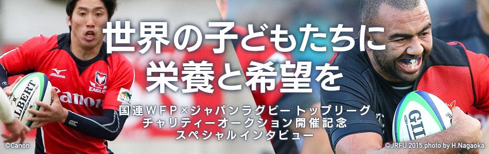 【世界食糧デー記念チャリティーオークション】リーチマイケル選手、和田拓選手インタビュー