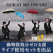 SEKAI NO OWARI 動物殺処分ゼロプロジェクト