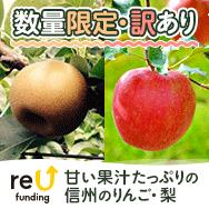 今が旬「幻のりんご」を買うで支援!