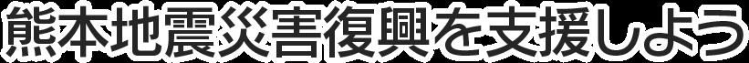 熊本地震災害復興を支援しよう