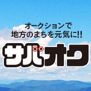 オークションでまちを元気に! 福井県鯖江市の新しい取り組み