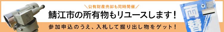 \公有財産売却も同時開催/鯖江市の所有物もリユースします!参加申込のうえ、入札して掘り出し物をゲット!