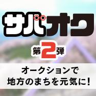 福井県鯖江市による取り組み「サバオク」第2弾!
