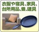 衣服や寝具、家具、台所用品、畳、建具