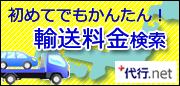 初めてでもかんたん! 輸送料金検索 代行.net