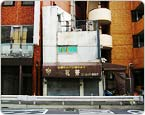 東京都板橋区の土地付建物