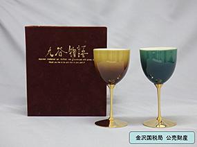 九谷焼 ペアワインカップ