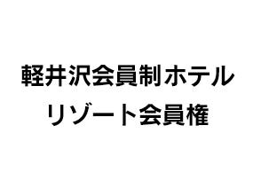 軽井沢会員制ホテル リゾート会員権