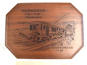 阿佐東線開通記念オルゴール