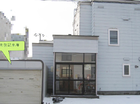 北海道札幌市清田区の土地付き建物