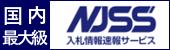 Yahoo!官公庁オークション(東京都)の入札情報・入札案件