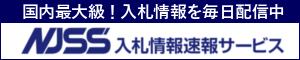 Yahoo!官公庁オークション(東京都)の入札情報・入札案件 | 入札情報サービスNJSS