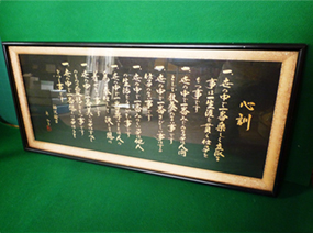 福沢諭吉「心訓の額」木製彫刻