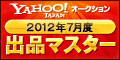 2012年7月度 出品マスター Yahoo!オークション