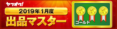 https://s.yimg.jp/images/auct/promo/master/19/01/gold/01.jpg