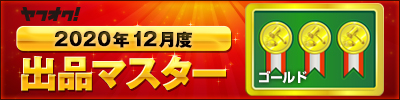 https://s.yimg.jp/images/auct/promo/master/20/12/gold/01.jpg