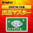ヤフオク! 2021年1月度 出品マスター ダイヤモンド