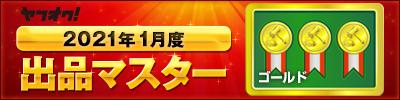 https://s.yimg.jp/images/auct/promo/master/21/01/gold/01.jpg