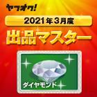 ヤフオク! 2021年3月度 出品マスター ダイヤモンド