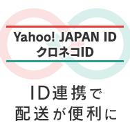 ID連携でクロネコログインが簡単に