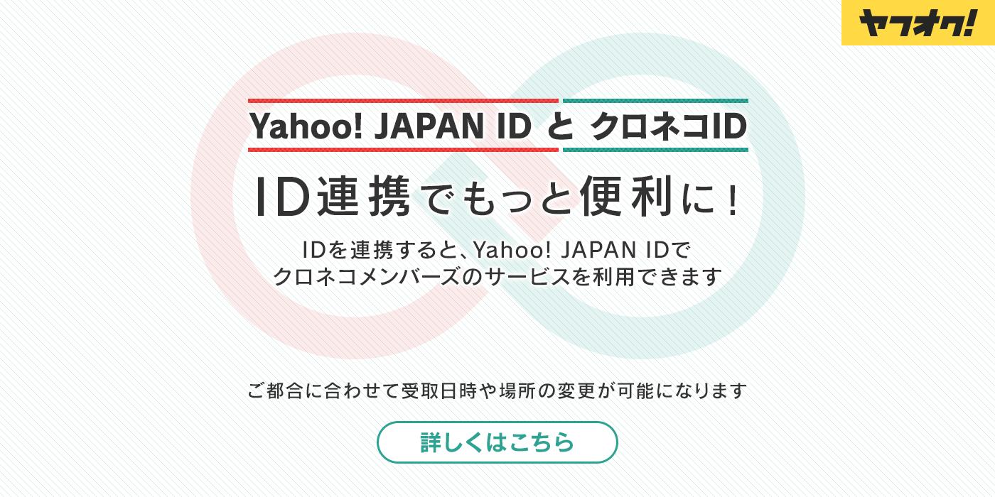 Yahoo! JAPAN IDでクロネコメンバーズ利用