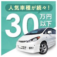 人気車種も30万円以下で
