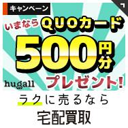 QUOカード500円分プレゼント ラクに売るなら宅配買取