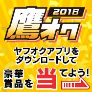 鷹オク2016 ヤフオク!アプリをダウンロードして豪華賞品を当てよう!