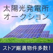 太陽光発電所、魅力的な投資用物件が多数出品中!