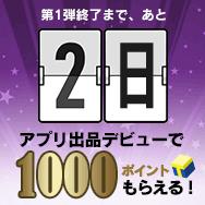 アプリ初出品で1000ポイントもらえる! 出品デビューするなら今