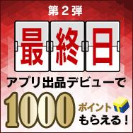 【9/30まで】まもなく終了! はじめての出品で1000ポイントもらえる!!