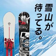 高性能スノーボードを買うなら今!