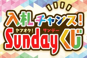 ヤフオク!Sundayくじ
