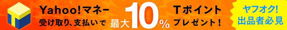 Yahoo!マネー受け取り、支払いで最大10%Tポイントプレゼント!
