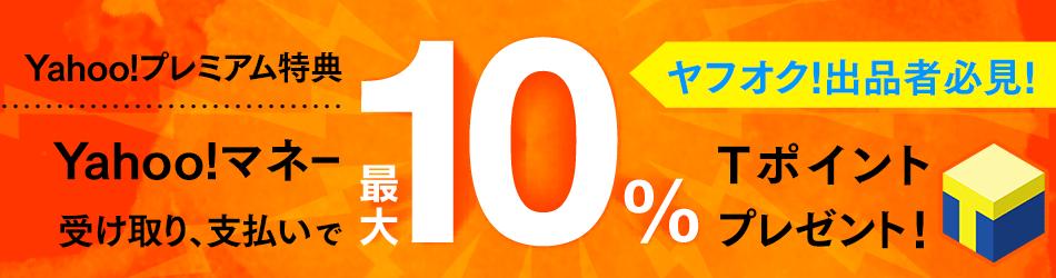 Yahoo!マネー受け取り、支払いで最大10% Tポイントプレゼント!