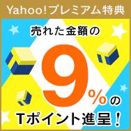 Y!マネー受取で落札システム利用料が実質0円!