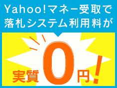 Yahoo!マネー受け取りで落札価格の8%のTポイントをプレゼント!