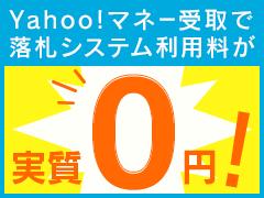 ヤフオク!システム落札手数料が実質0円に!
